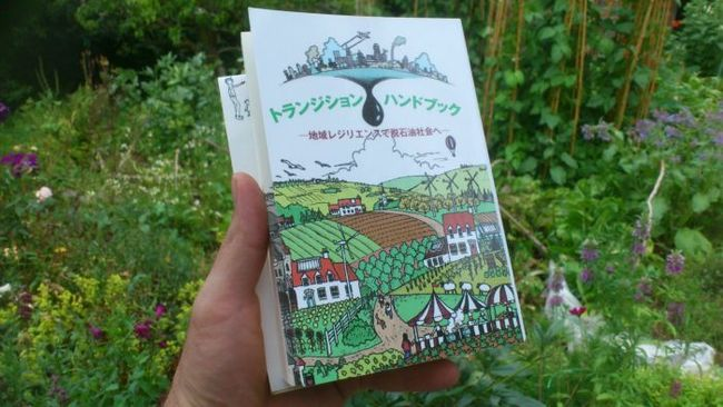 The Transition Handbook in Japanese