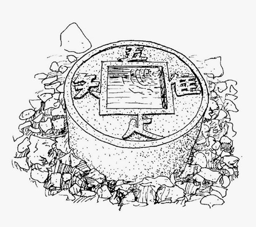 17th century stone basin from a temple in Kyoto, whose characters translate as